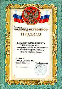 Диплом с выставки Некрополь за изготовление памятников