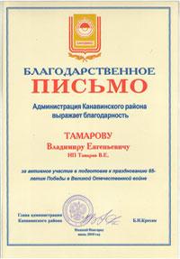 Благодарственное письмо от администрации Канавинского р-она г.Нижнего новгорода, памятники из гранита и мрамора