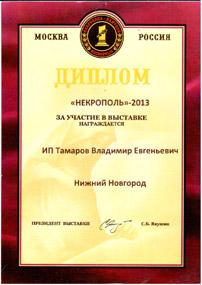 Диплом с <strong>мрамора</strong> выставки Некрополь за изготовление манумента, памятника, памятники 2013