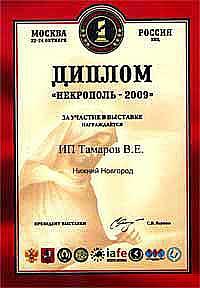 Диплом с выставки Некрополь памятники из гранита и мрамора