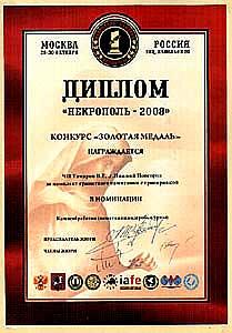 Диплом с выставки Некрополь за изготовление манумента, памятника, памятники