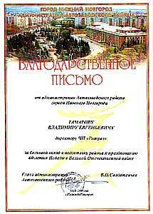 благодарственное письмо от администрации Автозаводского района г.Н.Новгорода за изготовление манумента из камня гранита и мрамора